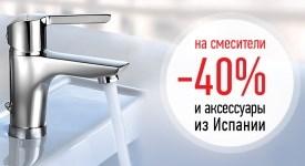 -40% на смесители и аксессуары