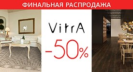 Грандиозная распродажа Vitra